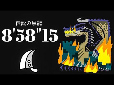 MHWI ミラボレアス 大剣ソロ 8'58″15 伝説の黒龍/Fade to Black Fatalis Greatsword solo