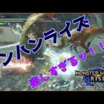[MHRise] 新要素!操竜!!2人でフリーダムにオサイズチ討伐! モンハンライズ体験版を限界まで楽しんでいく!![モンスターハンターライズ]