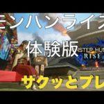 【モンスターハンターライズ】体験版でサクッとオサイズチ狩猟【MHRISE】