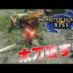 【MHRise】太刀が強すぎてオサイズチが一瞬でwww モンスターハンターライズ体験版【モンハンライズ】