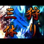 【MHRISE】4人でリオレイア・オサイズチ・タマミツネの3体狩りに挑戦!!!!【モンハンライズ体験版】