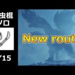 【MHWI:PS4】アルバトリオン 操虫棍 ソロ 4'15″80【ver 2021】/ Alatreon  Insect Glaive solo