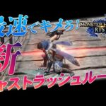【MHRise】片手剣で新しいジャストラッシュループできるの知ってた??【体験版】