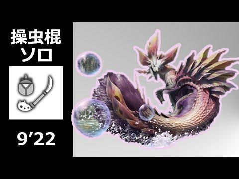 【MHRise:β】タマミツネ 操虫棍 ソロ 【二日目】/ Mizutsune Insect Glaive solo day 2
