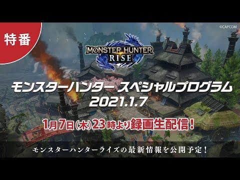 モンスターハンター スペシャルプログラム 2021.1.7