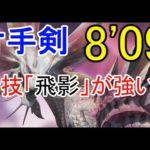 【モンハンライズ】タマミツネの討伐 片手剣8分9秒【体験版】