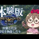 【モンハンライズ】環境生物をコンプリートしたり狩猟笛でタマミツネ狩猟したい【モンスターハンターライズ】