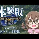 【モンハンライズ】タマミツネ・オサイズチ・リオレイアをマルチプレイで狩猟したい【モンスターハンターライズ】