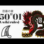 MHWI 怒り喰らうイビルジョー 大剣 TA wiki rules 2'50″01 恐暴の宴/The Tyrant's Banquet Savage Deviljho Greatsword solo