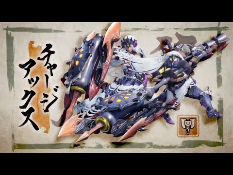 【MHRise】タマミツネは神モンス  チャージアックス で練習