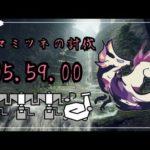 [MHRise] タマミツネの討伐 ほぼ拘束討伐 ヘビィ×3狩猟笛×1 5分台