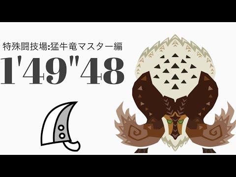 MHWI バフバロ 大剣ソロ 1'49″48 特殊闘技場:猛牛竜マスター編/Special Arena:MR Banbaro Greatsword solo