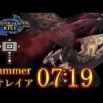 【MHRise】Rathian Hammer solo 7:19 /リオレイア 討伐 ハンマー ソロ【モンハンライズ】