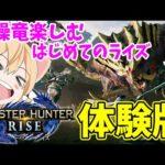 【モンハンライズ】操竜システム楽しみすぎる!ライズで初めての狩り!【MHRise/モンスターハンターライズ】
