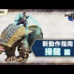 Monster Hunter Rise新動作指南:操龍篇