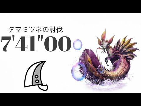 MHRise体験版 タマミツネ 大剣ソロ 7'41 タマミツネの討伐/Mizutsune GreatSword solo