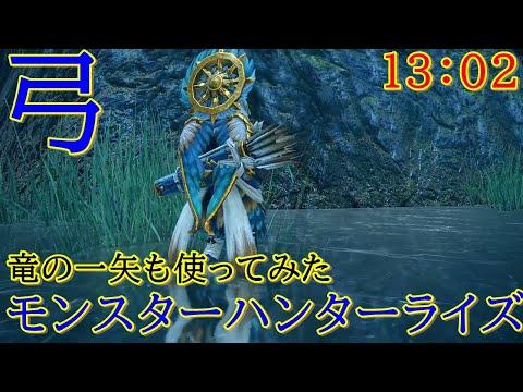 【MHRise】スタミナ切れると竜の一矢撃ちたくなる【13:02】【弓】【モンスターハンターライズ】