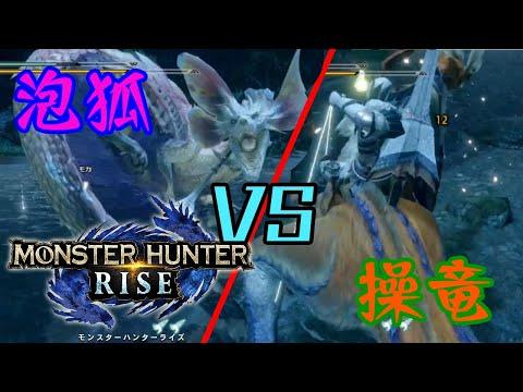 【モンスターハンターライズ】泡狐VS操竜!新システム楽しすぎぃ!【体験版】