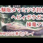 【MHRise】体験版 ヘビィボウガン討伐 タマミツネ操竜【モンハンライズ】