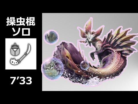 【MHRise:β】タマミツネ 操虫棍 ソロ 7'33 / Mizutsune Insect Glaive solo