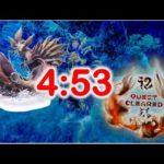 【MHRise】体験版 タマミツネ 太刀 4分53秒(罠有り)