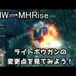 【MHRise 体験版】ライトボウガンのワールドからの違いを見てみよう!【ゆっくり実況】