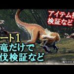 【MHRise】体験版 (1)操竜だけでモンスターは倒せるか検証 #3