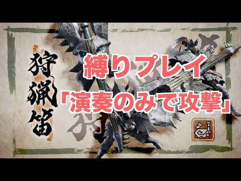 【MHRise|縛りプレイ】狩猟笛の演奏攻撃のみでモンスターを狩る【アオアシラ】