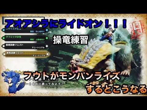 【MHRise体験版】操竜体験!!アオアシラにライド―ーーオン!!!!【モンハンライズ】