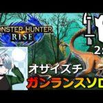 [02'17]オサイズチ ガンランスTA【MHRise】モンハンライズソロ攻略/Great Izuchi Gunlance Solo