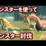 【MHRise】操竜だけでタマミツネを倒す