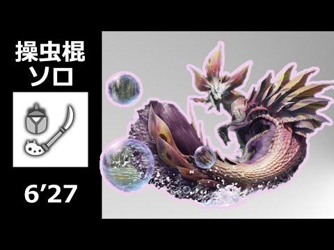 【MHRise:β】タマミツネ 操虫棍 ソロ 6'27  / Mizutsune Insect Glaive solo