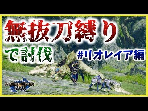 【MHRiseネタ】武器を使わずにリオレイアを攻略してみた【操竜】【猟具生物】【ガルク】【モンスターハンターライズ】【モンハンライズ】