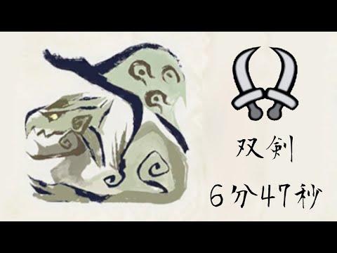 【MHRise】(体験版) リオレイア 双剣 6分47秒 /Rathian Dual Brades