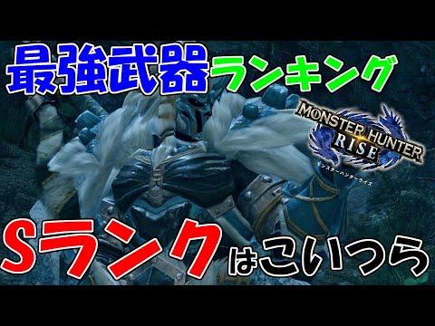 【モンハンライズ】最強武器ランキングSランク武器はこの3つ!それぞれの強い技を紹介【MHRise】