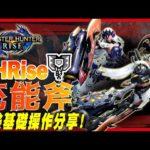 【魔物獵人崛起 MHRise】充能斧 – 一把暴君般的武器! 體驗使用基礎說明!