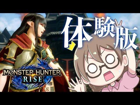 【モンハンライズ】狩猟笛と弓をガチ練習する【モンスターハンターライズ】
