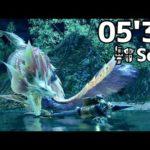 【MHRise:β】タマミツネ ガンランスソロ 05'31 (初期エリア討伐) / Mizutsune Gunlance solo 1st area defeat