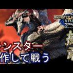 【モンハンライズ】ティガレックス リオレウスを操作 新要素「操竜」について解説【MHR】