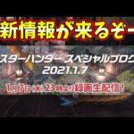 モンハンライズ最新情報が1月7日に!デモ(体験版)日程発表がとうとう来るゾ!【MHWIモンハンラジオ】