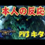 『モンスターハンターライズ』プロモーション映像3を見てはしゃぎすぎた日本人の反応【新卒ポテトL】