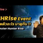 [ Live ] MHRise Event เปิดตัวอะไร มาดูกัน !! | Monster Hunter Rise