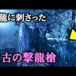 【MHRise】寒冷群島に残された『巨大古龍の骨』【モンハンライズ考察】