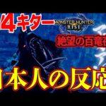 【大興奮】『モンスターハンターライズ』PV4でアオアシラがカッコ良すぎた日本人の反応