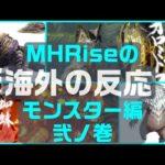 【海外の反応】新モンスターに対する海外の反応Vol.2【MHRise】