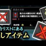 【MHRise】「調合リスト」に隠れた新要素・仕様変更!【モンハンライズ】