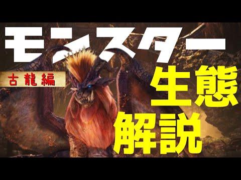 MHWモンスター生態徹底解説【古龍編#1】モンハンライズ発売に備えて!