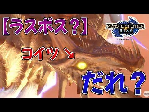 【モンハンライズ】PV第5弾に一瞬登場した謎の古龍っぽいモンスター。これガチのラスボスなのか?【みんなの反応】