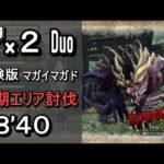 [MHRise Demo]マガイマガド スラアク ペア 8'40/Magnamalo Switch Axe Duo