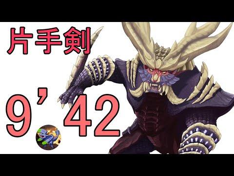 【モンハンライズ】マガイマガドの討伐 片手剣9分42秒【DEMO】